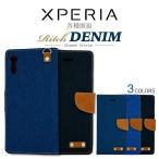 Xperia Z5 Z4 Z3 Compact 手帳型 ケース デニム カバー 手帳 スマホケース エクスペリア SO-02G SO-03G/SOV31 SO-02H SO-01H/SOV32