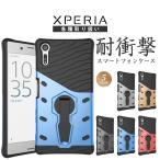 ショッピングxperia Xperia XZs XZ X Compact Premium ケース PC+TPU カバー スマホケース 耐衝撃 docomo/au/softbank SO-01J/SOV34 SO-02J SO-03J/SOV35 SO-04J