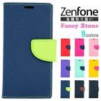 Zenfone 2  Laser GO ケース 手帳型 ZE500KL ZB551KL ASUS