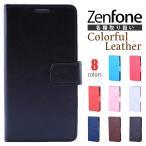 Zenfone 2 3 4 Laser GO ケース 手帳型 カラフル レザー カバー TPU ASUS Zenfone2 Zenfone3 ZenfoneGO Zenfone4 ZE500KL ZB551KL ZE554KL 手帳 スマホケース