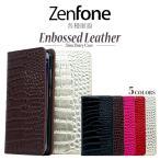 Zenfone 2 3 Laser GO ケース 手帳型 スリム カバー Zenfone2 Zenfone3 Laser ZE500KL ZB551KL ZC551KL 手帳 スマホケース ASUS 磁石なし マグネットなし