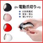 電動爪切り 自動爪切り 爪やすり 爪ケア USB充電式 二段階スピード コンパクト 安心/安全 電動爪切り 日本語取扱書付き(ピンク)