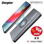 モバイルバッテリー Energizer QE10005CQ 10000mAh 大容量 Qi 高速ワイヤレス充電 PD 18W PSE