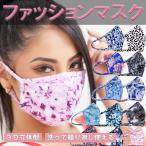 【SALE】即日発送 ファッションマスク 洗える UVカット さらっと 快適 繰り返し 乾きやすい オールシーズン