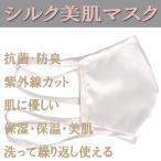 【シルク美肌マスク】 絹100%マスク 洗える 3D立体構造 乾きやすい 美肌 UVカット 布 mask 繰り返し