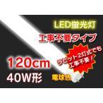 ショッピングLED LED蛍光灯 直管 電球色 40W形 直管 20W 120cm G13口金 2000LM 電球色 グロー式