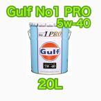 Gulf No.1 PRO ガルフ ナンバーワンプロ 5W-40 20L