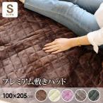 【SALE】 プレミアム敷きパッド 100×205cm シングルサイズ 秋冬 敷パッド シングル 寝具 暖かい 無地 かわいい ポリエステル