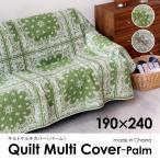 Palm キルティングマルチカバー 約190×240cm 長方形 ソファーカバー ベットカバー ラグマット キルティング 洗える 絨毯 ラグ 洗濯 キルトカバー 年中使える