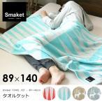 今治産タオルケット Smaket(スマケット)【BOX付】89×140cm