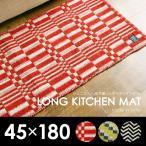 ロングキッチンマット(45×180cm)マット キッチンマット シェニール織 ジャガード  リビング 子ども部屋 かわいい 北欧
