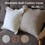 クッションカバー 水洗い 45×45cm 水洗いキルト 北欧 おしゃれ 刺繍 上品 ナチュラル