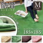 防音センターラグ(約185×185cm)厚手 防音 遮音ラグ 絨毯 じゅうたん シンプル ホットカーペット対応 年中使える クッション性 ボリューム 新生活 リビング