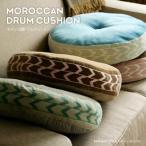 モロッコ調ドラムクッション