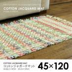 インド綿 コットンジャガードマット(45×120cm)マット 玄関 台所 洗面所 綿 おしゃれ 手織り エスニック フリンジ fofoca フォフォカ