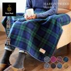 【HARRIS TWEED】ブランケット 約70×100cm ハリスツイード ひざかけ イギリス 生地 ボアブランケット 冬 贈り物 ギフト プレゼント