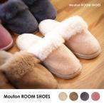 ムートンルームシューズ 洗える スリッパ  羊毛 ウール レディース メンズ 北欧 無地 室内履き あったか