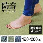 【SALE】ラグ ラグマット 防音ラグ 190×280cm 3畳  低反発ラグ 厚手 シンプル 絨毯 防音マット リビング インテリア カーペット fofoca フォフォカ
