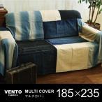 VENTO マルチカバー LL 約185×235cm