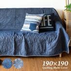 【SALE】マルチカバー ソファカバー ベッドスプレッド 洗える 星柄 スター 洗える  190×190cm  正方形 新生活 0423