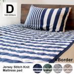 天竺ニット敷きパッド(ボーダー) 140×205cm ダブル 敷パッド ボーダー 洗える 丸洗いok 肌触り 肌ざわり 暖かい ベッドパット