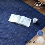 【SALE】ラグ ラグマット 洗える 水洗いキルト マルチカバー 190×190cm  正方形 キリム ソファーカバー おしゃれ コットン fofoca フォフォカ