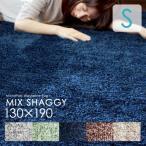 SALE 洗える ラグマット 長方形 ミックスシャギーラグ カーペット リビング 居間 北欧 おしゃれ 130×190  ホットカーペット対応 すべり止め