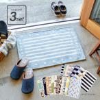 マット 玄関マット リサイクルマット おまかせ 3枚 3点 アソート バラエティセット 3枚組 日本製 おしゃれ