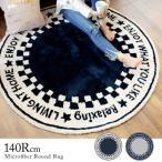 ラグ ラグマット 円形ラグ 140×140cm マイクロタフト ラウンド モダン ビンテージ 北欧 おしゃれ カーペット  楕円 fofoca フォフォカ