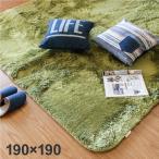 マイクロシャギーラグ マット 130×185cm 長方形 ダイニングラグ 絨毯 新生活
