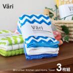 ふきん キッチンクロス 3枚組 Vari マイクロタオル 3P ディッシュ クロス 食器拭き 台拭き おしゃれ マイクロファイバー
