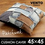 VENTO クッションカバー(パッチワーク)45×45cm