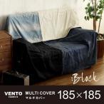 VENTO マルチカバー(ブロック) L 約185×185cm ヴェント マルチクロス ソファカバー ベッドスプレッド ラグ 敷物 デニム ヴィンテージ カジュアル インテリア