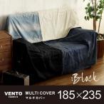 VENTO マルチカバー(ブロック) LL 約185×235cm ソファカバー ベッドスプレッド ラグ デニム ヴィンテージ カジュアル インテリア fofoca フォフォカ