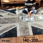 Victor ビクター ヴィンテージ ラグ 140×200cm 国旗 イギリス  ビンテージ ユニオンジャック おしゃれ 絨毯 インテリア ラグマット カーペット  新生活