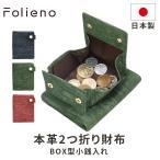 (訳あり品)財布 メンズ 二つ折り財布 日本製 フォリエノ Folieno 本革 U字ファスナー 二つ折り財布 グリーン ネイビー レッド オレンジ グレー 和柄