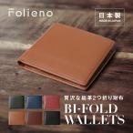 (訳あり品) 二つ折り財布 メンズ 本革 二つ折財布 財布 革 軽量 日本製 日本革製品ブランドFolieno(フォリエノ) 本革財布 レザー財布 小銭入れ