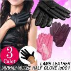 ハロウィン コスプレ 本革 手袋 ラム革 5本タイプ フィンガーグローブ ハーフグローブ レザー手袋