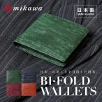 財布 メンズ 二つ折り 日本製 ミカワ 魅革 mikawa 本革 二つ折り財布 m001 グリーン ネイビー レッド オレンジ メンズ イタリアンレザー 和柄