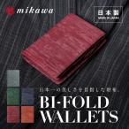 財布 メンズ 二つ折り 日本製 ミカワ 魅革 mikawa 本革 L字ファスナー 二つ折り財布 m002 グリーン ネイビー レッド オレンジ メンズ イタリアンレザー 和柄