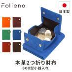 財布 メンズ 二つ折り フォリエノ Folieno 本革 U字ファスナー スムース 二つ折り財布