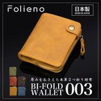 (訳あり品)財布 メンズ 二つ折り 日本製 フォリエノ Folieno 本革 U字ファスナー オイルドヌバックレザー 二つ折り財布