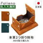 財布 メンズ 二つ折り 日本製 フォリエノ Folieno 本革 カーフ スウェード L字ファスナー 二つ折り財布 tg003c キャメル ブラック ネイビー グリーン