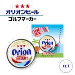 ゴルフマーカー オリオンビール マグネット キャップ クリップ マーカー おしゃれ グッズ デザイン 沖縄雑貨 ドラフト缶ロゴ
