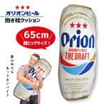 抱き枕 オリオンビール グッズ オリオンビール抱き枕 沖縄 限定 沖縄雑貨 可愛い おしゃれ 女性 男性 クッション ドラフト 缶