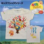 沖縄子ども服 Tシャツ 花さかシーサー 90 100 110 120