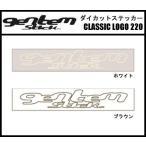 GENTEM STICK ゲンテンスティック CLASSIC ロゴ [220] スノーボード カッティングステッカー
