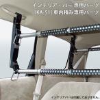 Yahoo!follows[即日出荷] Cretom クレトム [KA-51] 車内積み専用パーツ インテリアバー専用 高さ調整パーツ