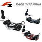 17-18 F2 エフツービンディング RACE TITANIUM アルペン アルパインバインディング
