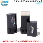 日本正規品 BRISA MARINA ブリサ マリーナ EX UVスティック(ロール) クリア 日焼け止め ATHLETE PRO UV STICK SPF50+ PA++++